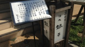 江坂 銀平