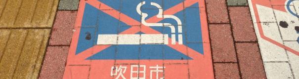 江坂 喫煙禁止地区