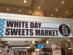 ホワイトデー スイーツマーケット 2013