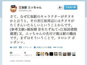 江坂駅エッちゃんの謎