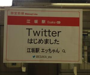 「江坂駅」Twitter始めました