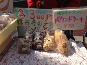 クッキー300円、パウンドケーキ350円