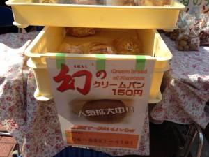 幻のクリームパン150円