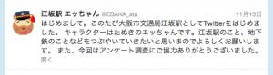 江坂駅エッちゃんTwitter開始11月13日