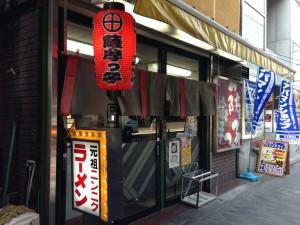 薩摩っ子ラーメン 江坂店