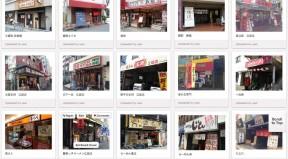 江坂のラーメン屋 on Pintarest