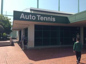 江坂テニスセンター オートテニス