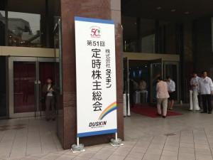ダスキン株主総会入り口