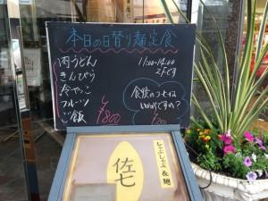 本日の日替り麺定食