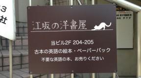 江坂の洋書屋さん1階看板