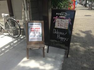 HOME. Cafe前