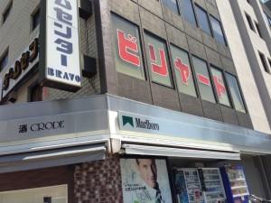 BRAVO 1階
