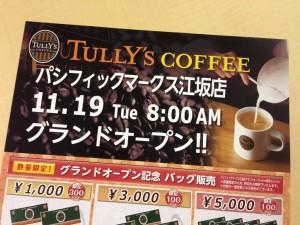 タリーズコーヒー オープンチラシ