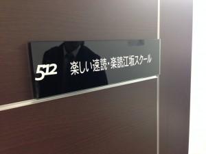 エクラート江坂512