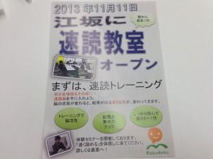 江坂に速読教室オープン チラシ
