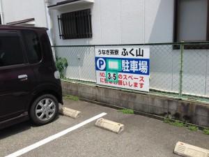 ふく山 専用駐車場