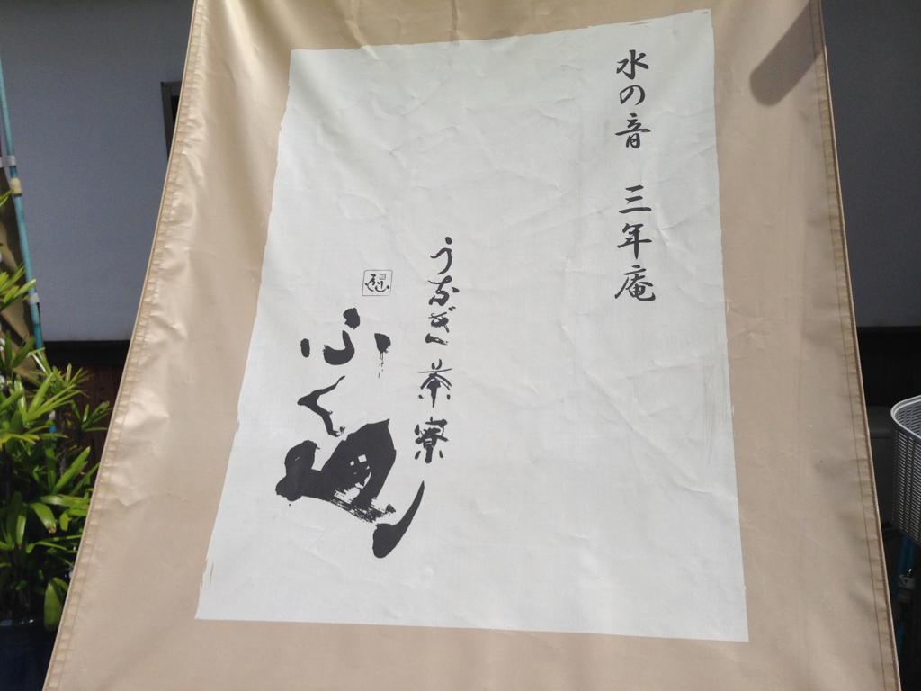 うなぎ茶寮 ふく山