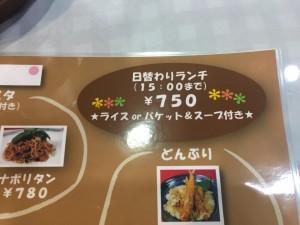 日替わりランチ750円