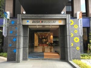 DUSKIN MUSEUM入口